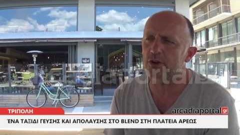 ΑrcadiaPortal.gr Ένα ταξίδι γεύσης και απόλαυσης στο blend στη πλατεία Άρεως