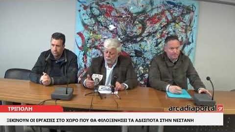 ArcadiaPortal.gr Ξεκινούν οι εργασίες στο ενδιαίτημα για τα αδέσποτα στην Νεστάνη
