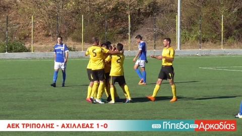 Arcadia Portal.gr ΑΕΚ Τρίπολης-Αχιλλέας 1-0
