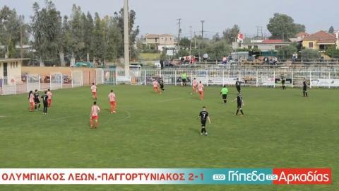 Leonidion.gr: Ολυμπιακός Λεωνιδίου - Παγγορτυνιακός 2-1