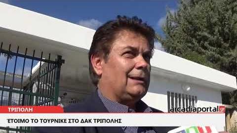 ArcadiaPortal.gr Έτοιμο το τουρνικέ στο ΔΑΚ Τρίπολης
