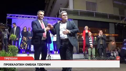ArcadiaPortal.gr Η κεντρική προεκλογική ομιλία του Κώστα Τζιούμη στην Τρίπολη