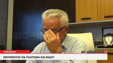 ArcadiaPortal.gr Η διαβεβαίωση του Σμυρνιώτη για την βιωσιμότητα της ΚΕΔΗΤ