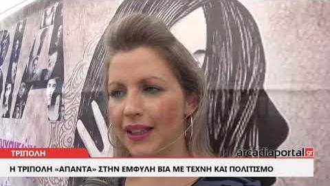 ArcadiaPortal.gr Η Τρίπολη «απαντά» στην έμφυλη βία με τέχνη και πολιτισμό
