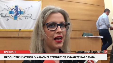ArcadiaPortal.gr Για την προληπτική Ιατρική και τους κανόνες Υγιεινής ενημερώθηκαν οι πρόσφυγες