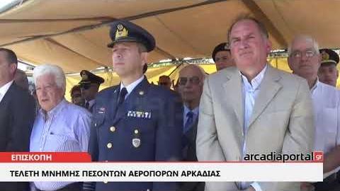 ArcadiaPortal.gr Τελετή τιμής και μνήμης για τους Αρκάδες πεσόντες της Αεροπορίας
