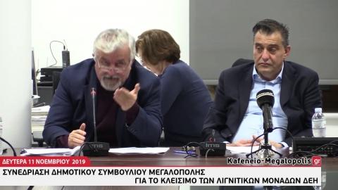 Δ.Σ.Μεγαλόπολης - συνεδρίαση για ΔΕΗ - Τοποθέτηση Δημάρχου Αθ.Χριστογιαννόπουλου