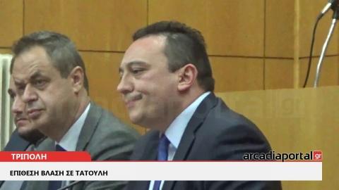 ΑrcadiaPortal.gr Δριμύτατη επίθεση του βουλευτή Αρκαδίας στον περιφερειάρχη Πελοποννήσου