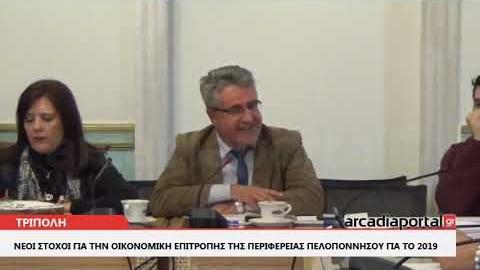 ArcadiaPortal.gr Kοπή πίτας της Οικονομικής Επιτροπής της Περιφέρειας Πελοποννήσου 2019