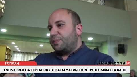 ArcadiaPortal.gr Ενημέρωση για την αποφυγή καταγμάτων στην τρίτη ηλικία