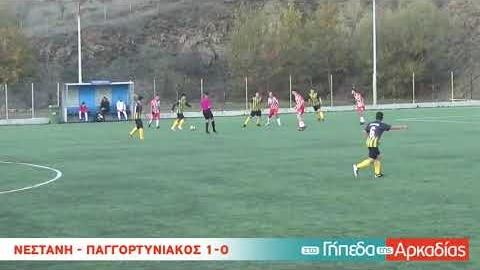 ArcadiaPortal.gr Νεστάνη - Παγγορτυνιακός 1-0