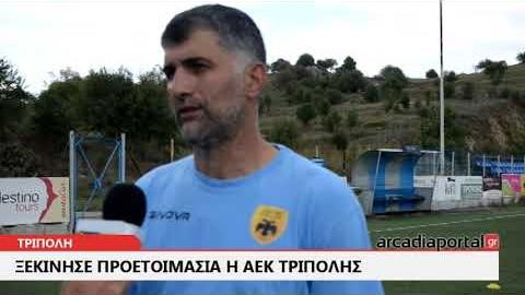 Arcadia Portal.gr Ξεκίνησε προετοιμασία η ΑΕΚ Τρίπολης