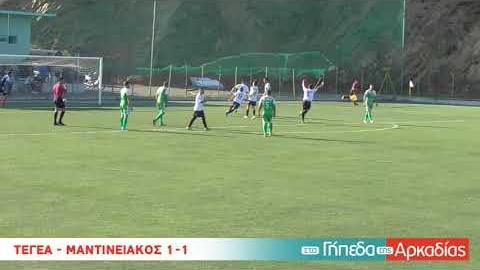ArcadiaPortal.gr Τα γκολ της ισοπαλίας από το Τεγέα - Μαντινειακός