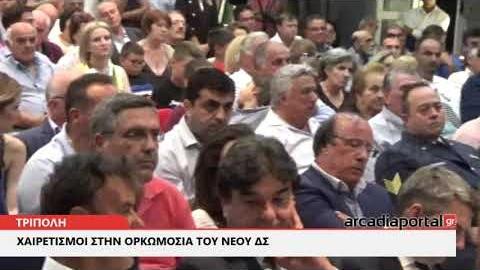 ΑrcadiaPortal.gr Οι τοποθετήσεις των επικεφαλής του νέου δημοτικού συμβουλίου Τρίπολης