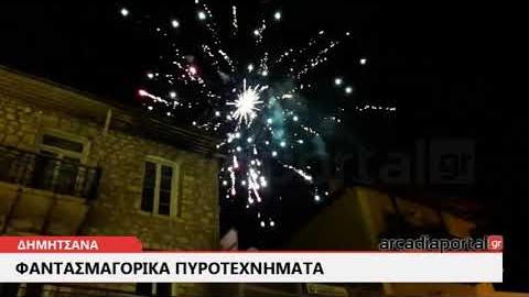 ArcadiaPortal.gr Φαντασμαγορικά πυροτεχνήματα στη Δημητσάνα