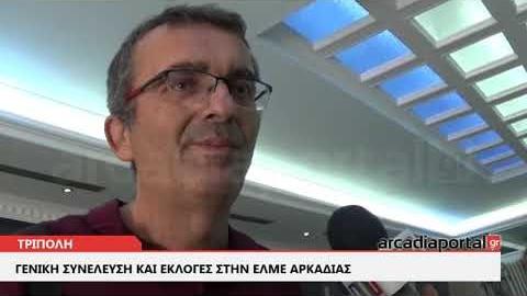 ArcadiaPortal.gr Γενική Συνέλευση και εκλογές στην ΕΛΜΕ Αρκαδίας