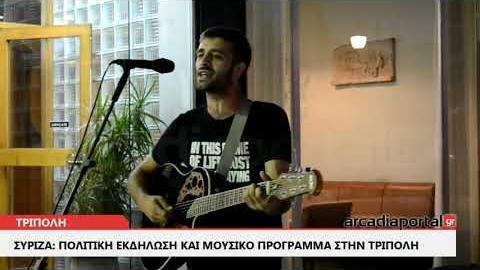 ArcadiaPortal.gr Πολιτική μουσική εκδήλωση του ΣΥΡΙΖΑ