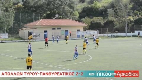 Leonidion.gr: Απόλλων Τυρού-Πανθυρεατικός 2-2