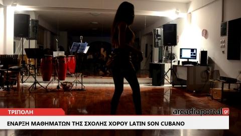Arcadia Portal.gr Έναρξη μαθημάτων της σχολής χορού Latin Son Cubano