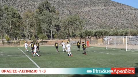 Leonidion.gr: Κύπελλο Αρκαδίας: Βρασιές-Λεωνίδιο 1-3