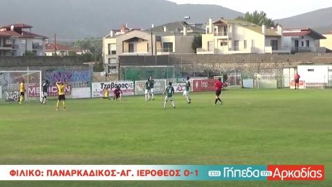Arcadia Portal.gr Φιλικό: Παναρκαδικός-Άγιος Ιερόθεος 0-1