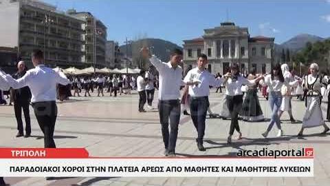ArcadiaPortal.gr Παραδοσιακοί χοροί στην πλατεία Άρεως