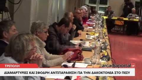 ArcadiaPortal.gr Σφοδρή αντιπαράθεση έφερε το θέμα της δακοκτονίας στο ΠεΣυ