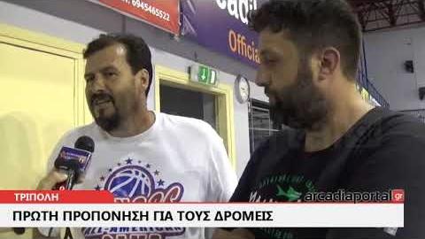 ArcadiaPortal.gr Ξεκίνησαν προετοιμασία οι Δρομείς