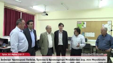 Επίσκεψη Υφ.Παιδείας Δ.Μπαξεβανάκη στην Μεγαλόπολη - ΕΠΑΛ  Μεγαλόπολης