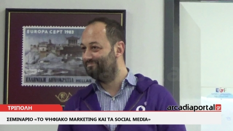 ArcadiaPortal.gr Ψηφιακό marketing και social media στο Επιμελητήριο Αρκαδίας