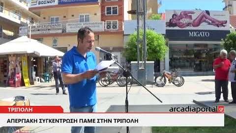 ArcadiaPortal.gr Απεργιακή συγκέντρωση ΠΑΜΕ  στην Τρίπολη