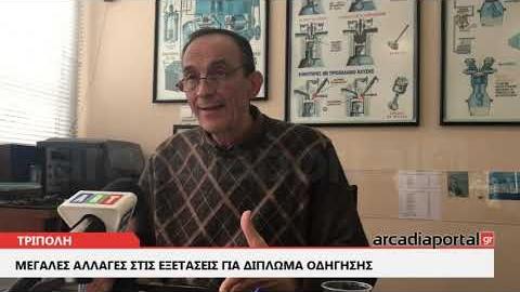 ArcadiaPortal.gr Πάνω από 500 οδηγοί είναι σε αναμονή στην Αρκαδία