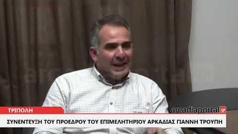 ArcadiaPortal.gr Συνέντευξη του Πρόεδρου του Επιμελητηρίου Αρκαδίας Γιάννη Τρουπή