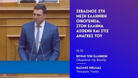 Σεβασμός στη μέση ελληνική οικογένεια, στον Έλληνα ασθενή και στις ανάγκες του