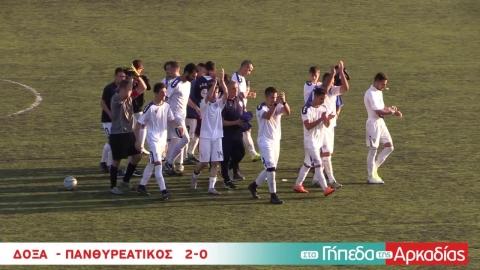 Δόξα Μεγαλόπολης - Πανθυρεατικός 2-0