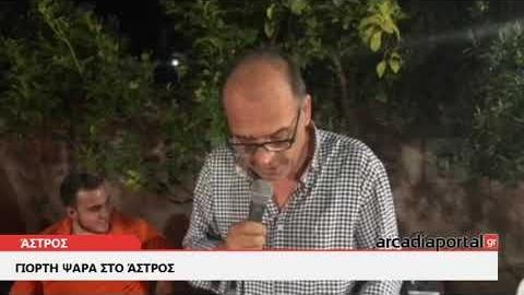 ArcadiaPortal.gr Γλέντι του συλλόγου ερασιτεχνών αλιέων Τρίπολης – Άστρους