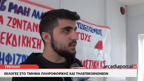 ArcadiaPortal.gr Μικρή συμμετοχή έως τώρα στις φοιτητικές εκλογές στην Τρίπολη