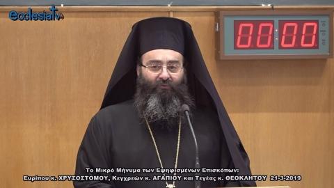 Το Μικρό Μήνυμα των Εψηφισμένων Επισκόπων: Ευρίπου, Κεγχρεών και Τεγέας  21-3-2019