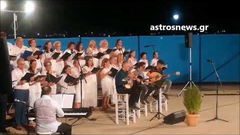 Astrosnews.gr - Χορωδία Βόρειας Κυνουρίας στο Παράλιο Άστρος