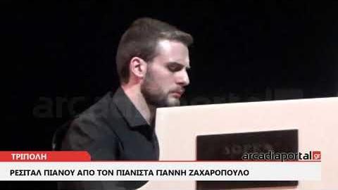 ArcadiaPortal.gr Ρεσιτάλ πιάνου από τον πιανίστα Γιάννη Ζαχαρόπουλο