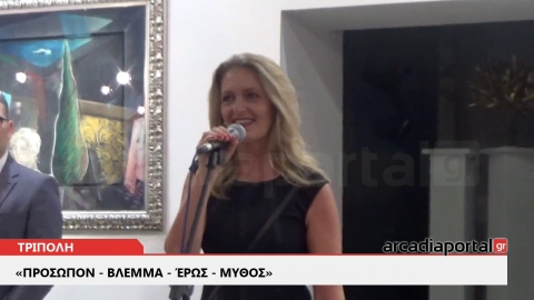 ArcadiaPortal.gr Εγκαινιάστηκε η έκθεση «Πρόσωπον - Βλέμμα - Έρως - Μύθος» του Δημήτρη Ταλαγάνη