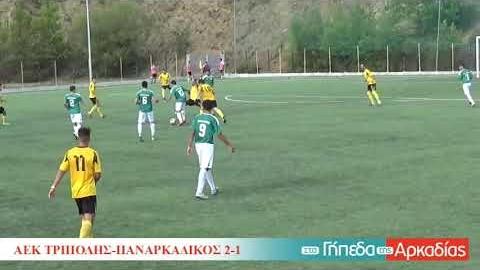 Arcadia Portal.gr Κύπελλο Αρκαδίας: ΑΕΚ Τρίπολης-Παναρκαδικός 2-1