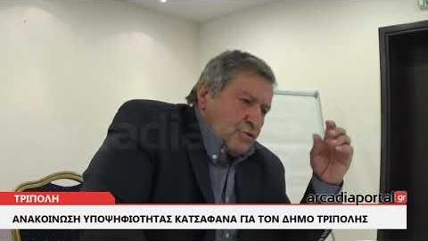 ArcadiaPortal.gr Επίσημη παρουσίαση της δημοτικής παράταξης ««Ανασυγκρότηση για το Δήμο Τρίπολης»