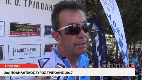 Arcadia Portal.gr 2ος ποδηλατικός γύρος Τρίπολης 2017