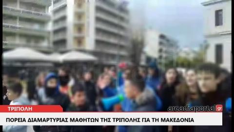 ArcadiaPortal.gr Πορεία διαμαρτυρίας μαθητών της Τρίπολης για τη Μακεδονία