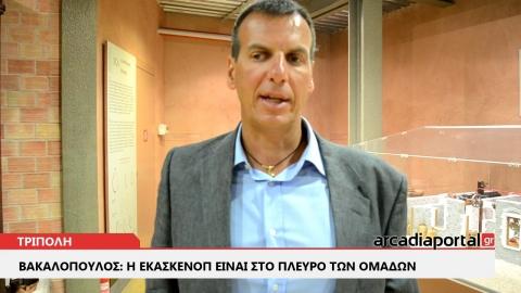 ArcadiaPortal.gr Βακαλόπουλος: Η ΕΚΑΣΚΕΝΟΠ είναι στο πλευρό των ομάδων