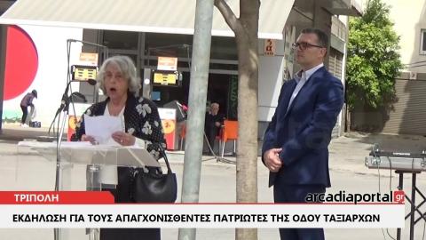 ArcadiaPortal.gr Επιμνημόσυνη δέηση για τους 10 πατριώτες της οδού Ταξιαρχών στην Τρίπολη