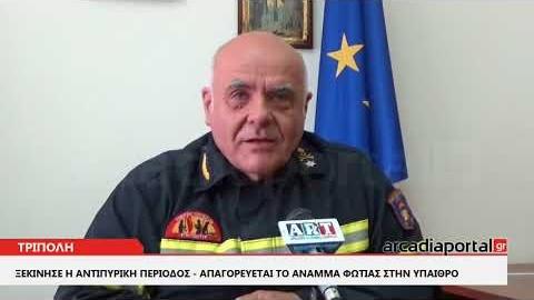ArcadiaPortal;.gr Ξεκίνησε η αντιπυρική περίοδος για το 2018