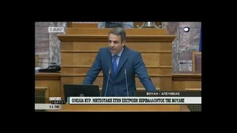 newsbomb.gr: Έξαλλος ο Μητσοτάκης στη Βουλή: «Γιατί γελάτε, κυρία μου;»