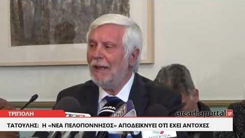 ArcadiaPortal.gr Tατούλης:  Δεν χτυπήσαμε ποτέ κανέναν κάτω από τη μέση